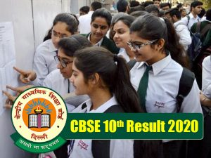 cbse 10th result 2020