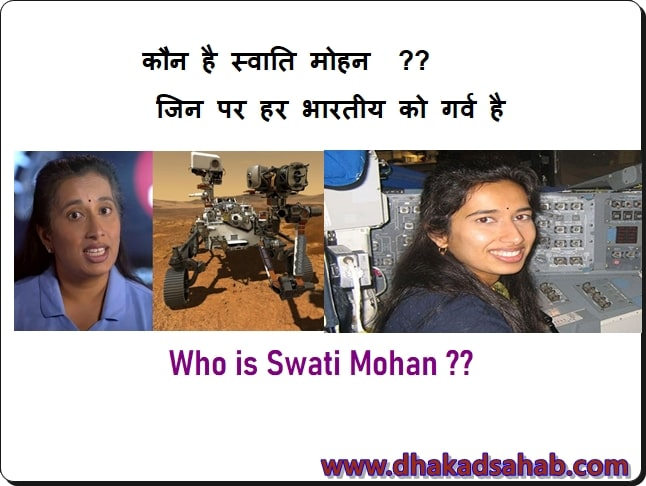 who is swati mohan
